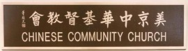 bronze-identification-plaque-chinese-community-church_0