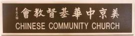 bronze-identification-plaque-chinese-community-church_0